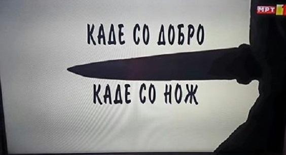Македонска политика - општо - Page 8 Os-1